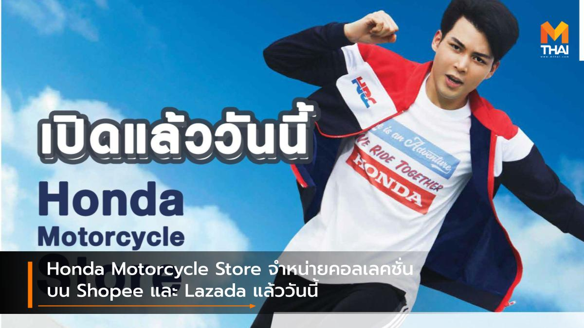 A.P.Honda H2C Honda Collection Honda Motorcycle Store Lazada Shopee ช่องทางจำหน่ายสินค้า ออนไลน์ เอ.พี.ฮอนด้า