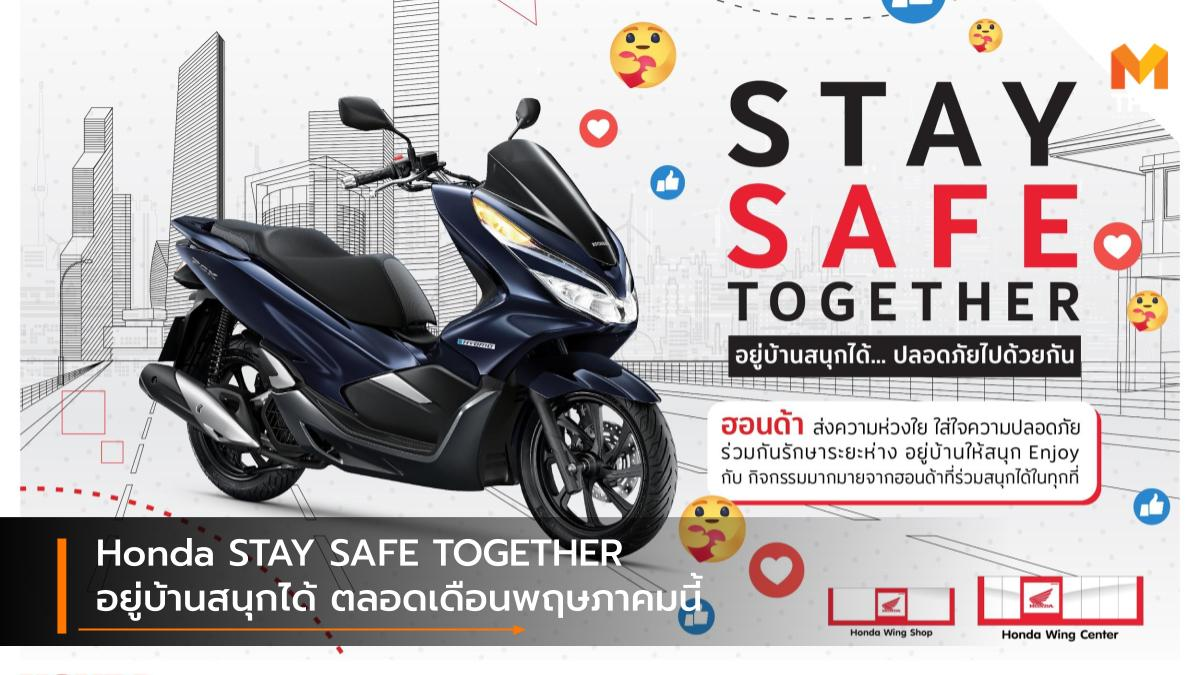 A.P.Honda Honda STAY SAFE TOGETHER Tik Tok เอ.พี.ฮอนด้า