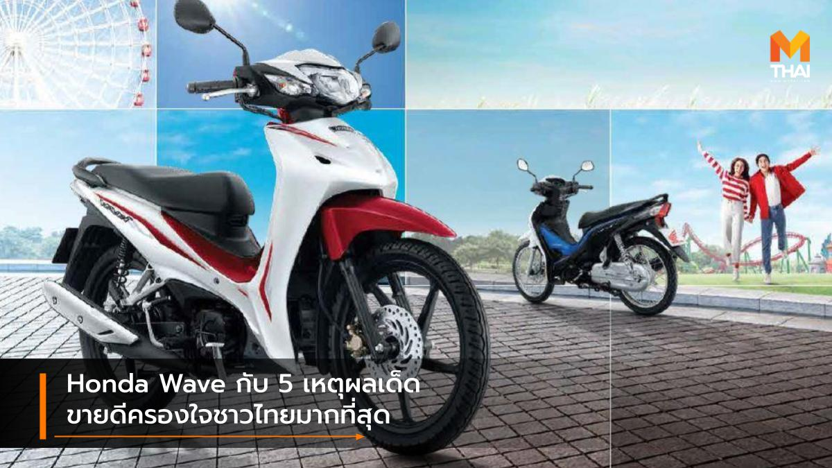 A.P.Honda Honda Wave ฮอนด้า เวฟ เอ.พี.ฮอนด้า