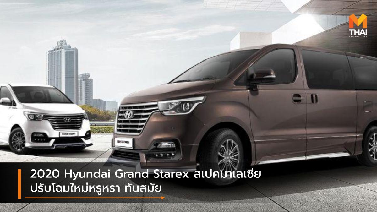 hyundai Hyundai Grand Starex รุ่นปรับโฉม ฮุนได