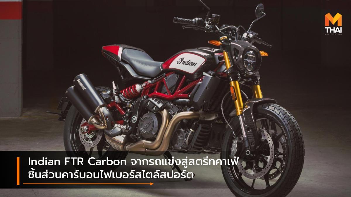 Indian Indian FTR 1200 Indian FTR Carbon Indian Motorcycle มอเตอร์ไซค์อินเดียน รถรุ่นพิเศษ อินเดียน