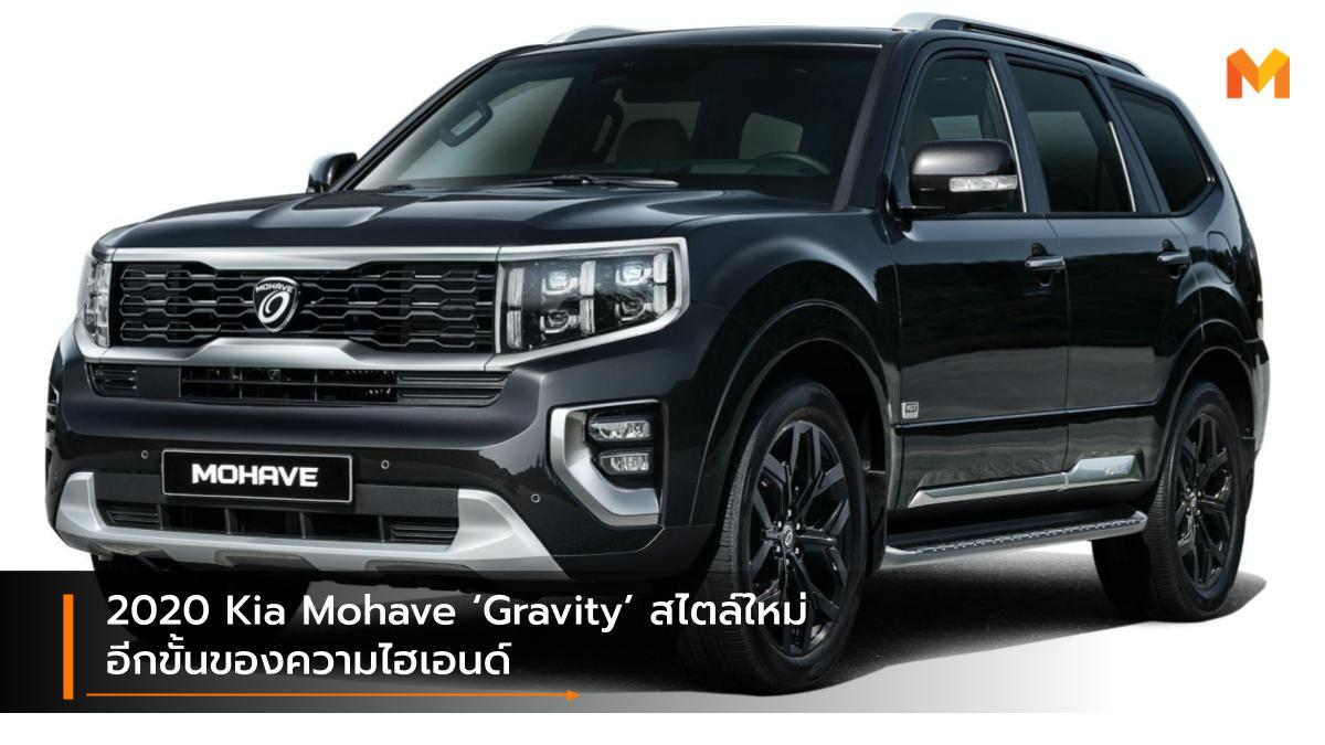 kia Kia Mohave Kia Mohave Gravity รถใหม่ เกีย