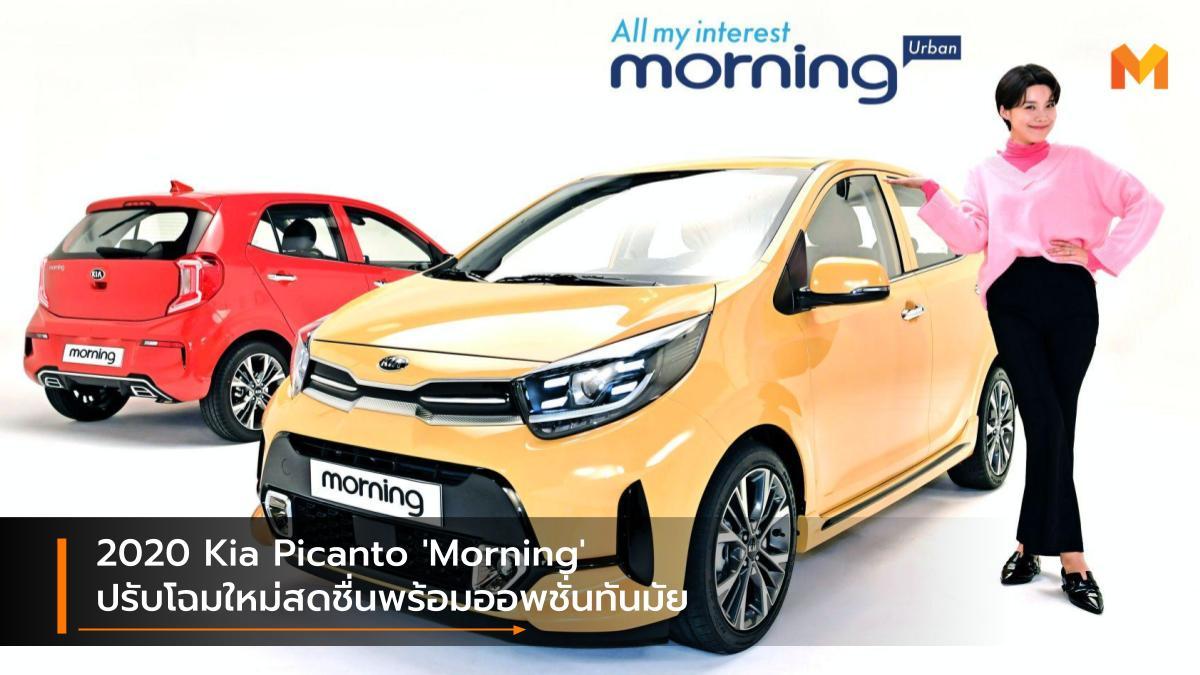 facelift kia Kia Morning Kia Picanto รุ่นปรับโฉม เกีย