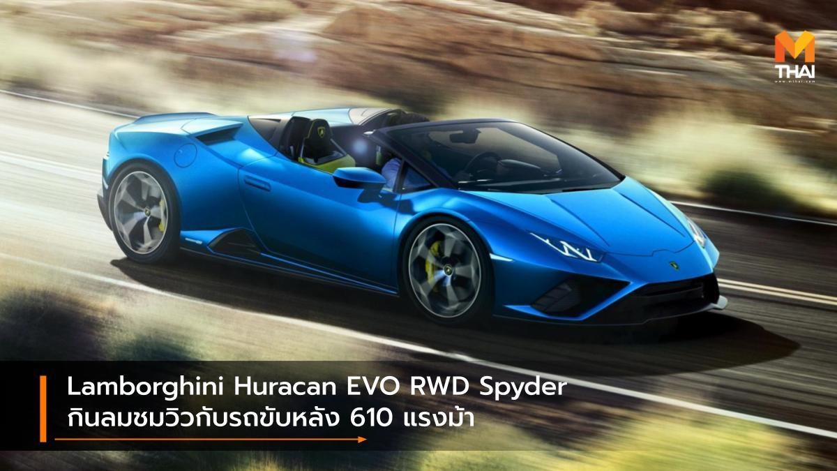 lamborghini Lamborghini Huracan EVO RWD Spyder รถใหม่ ลัมโบร์กินี