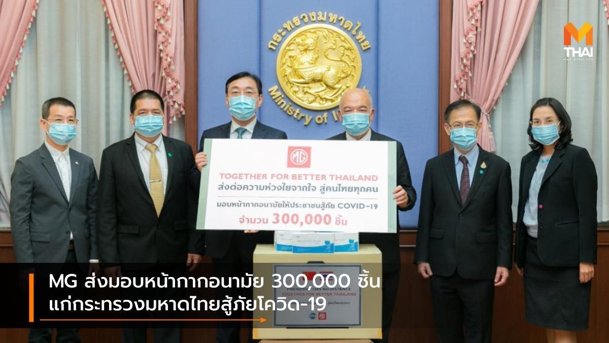 mg SAIC-MG Together For Better Thailand บริษัท เอ็มจี เซลส์ (ประเทศไทย) จำกัด หน้ากากอนามัย เอ็มจี โควิด-19
