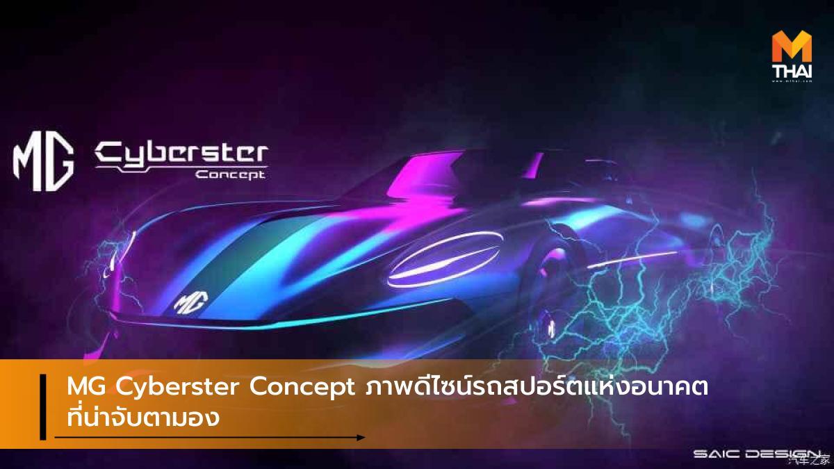 Concept car mg MG Cyberster Concept SAIC-MG รถคอนเซ็ปต์ รถสปอร์ต เอ็มจี