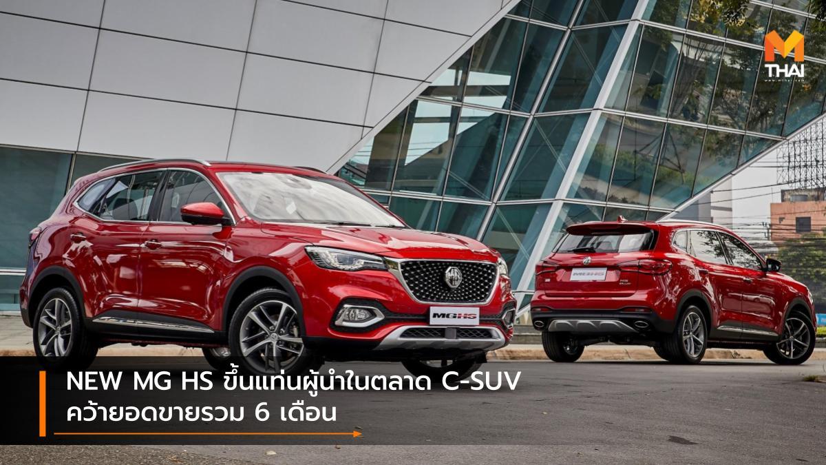 mg MG HS SAIC-MG บริษัท เอ็มจี เซลส์ (ประเทศไทย) จำกัด เอ็มจี