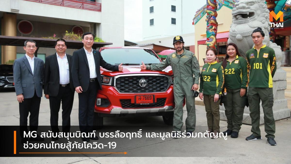 mg SAIC-MG Together For Better Thailand บิณฑ์ บรรลือฤทธิ์ เอ็มจี โควิด-19