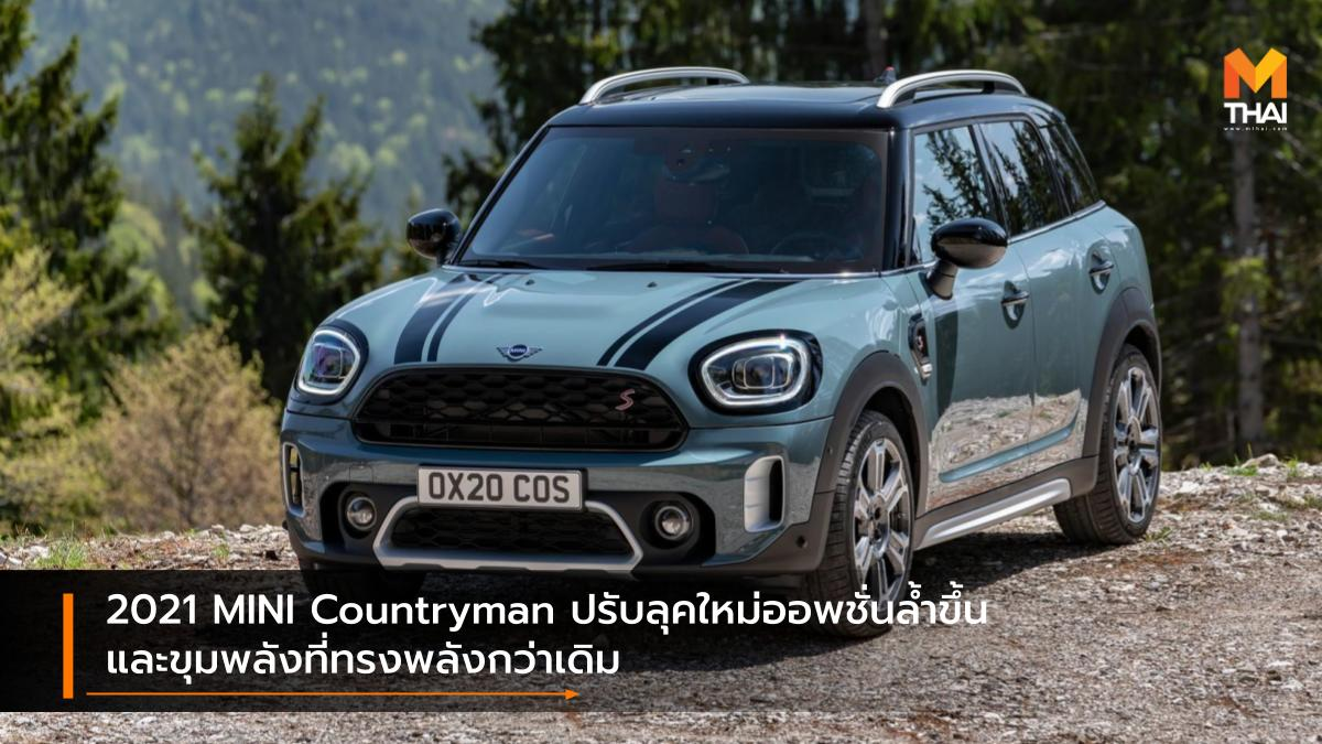 facelift mini MINI Countryman มินิ มินิ คันทรีแมน รุ่นปรับโฉม