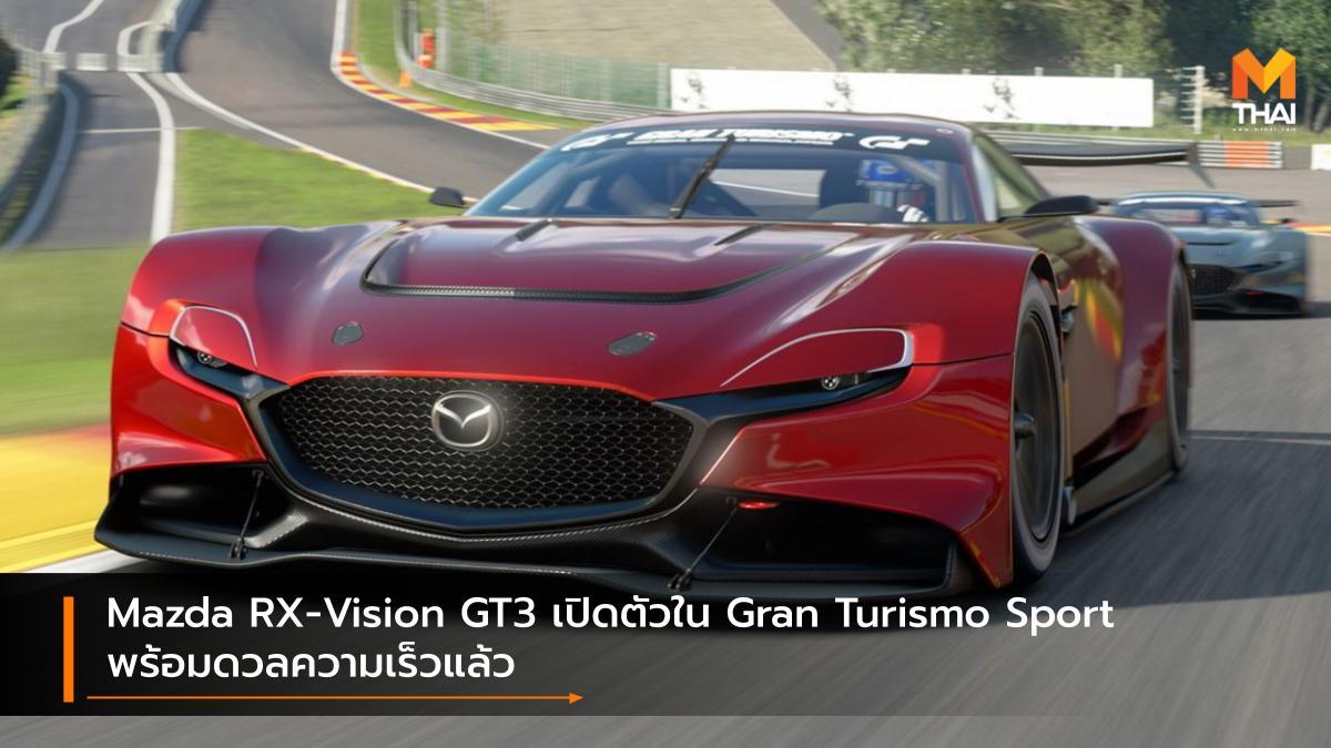 Gran Turismo Gran Turismo Sport Mazda Mazda RX-Vision GT3 Concept Playstation 4 มาสด้า