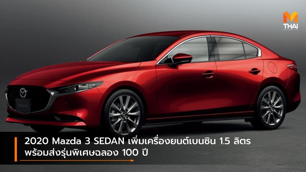 Mazda Mazda 15S 100th Anniversary special commemorative car mazda 3 Mazda 3 SEDAN มาสด้า มาสด้า 3 รถรุ่นพิเศษ