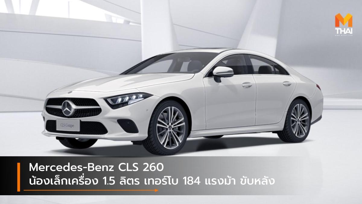 Mercedes-Benz Mercedes-Benz CLS 260 รถใหม่ เมอร์เซเดส-เบนซ์