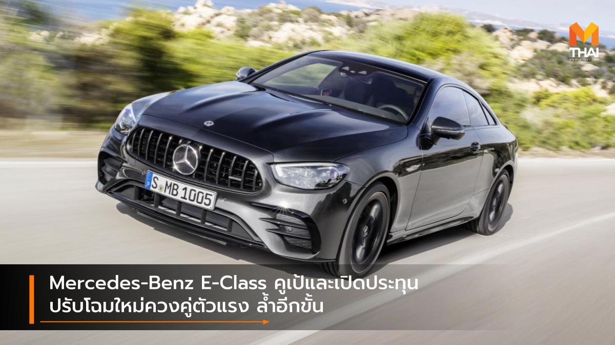 facelift Mercedes-AMG E53 Mercedes-Benz Mercedes-Benz E-Class รุ่นปรับโฉม เมอร์เซเดส-เบนซ์ เมอร์เซเดส-เบนซ์ อี-คลาส