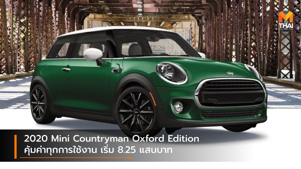 mini MINI Countryman Mini Countryman Oxford Edition มินิ มินิ คันทรีแมน รถใหม่