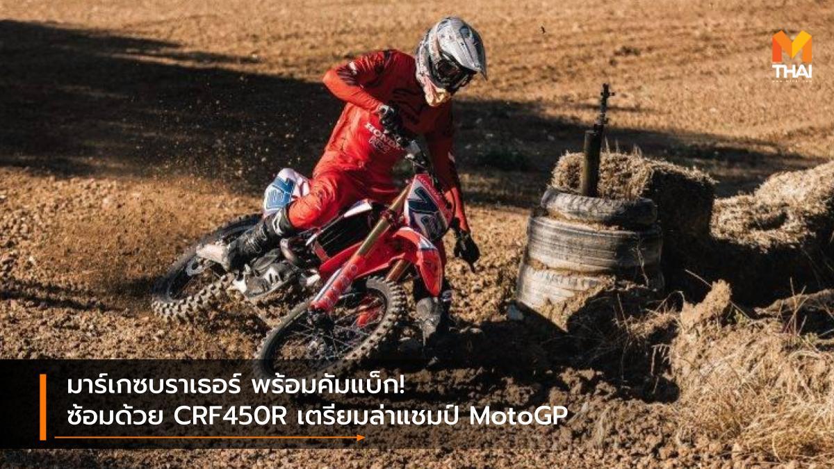A.P.Honda Honda CRF450R motogp Repsol Honda มาร์ค มาร์เกซ อเล็กซ์ มาร์เกซ เรปโซล ฮอนด้า เอ.พี.ฮอนด้า โมโตจีพี