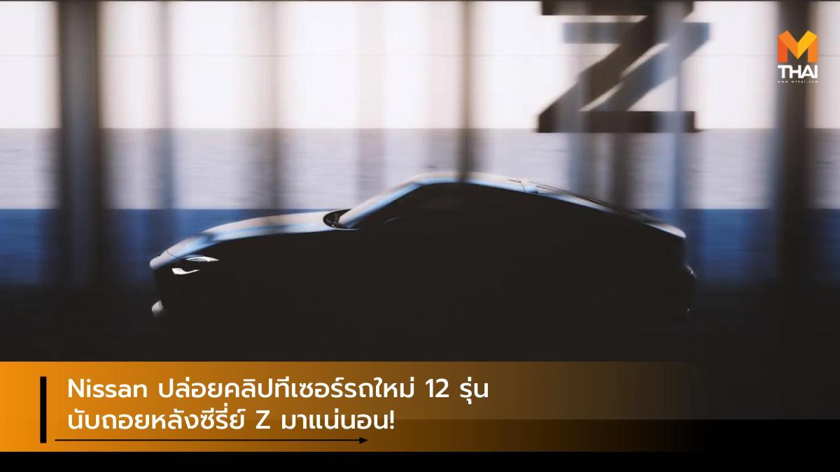 nissan Nissan Fairlady Z Nissan Z Teaser คลิปทีเซอร์ นิสสัน