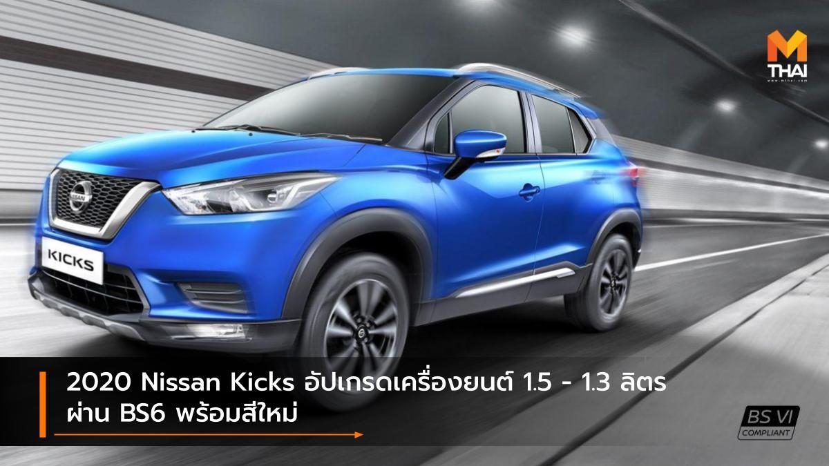 nissan Nissan Kicks นิสสัน นิสสัน คิกส์ รถใหม่