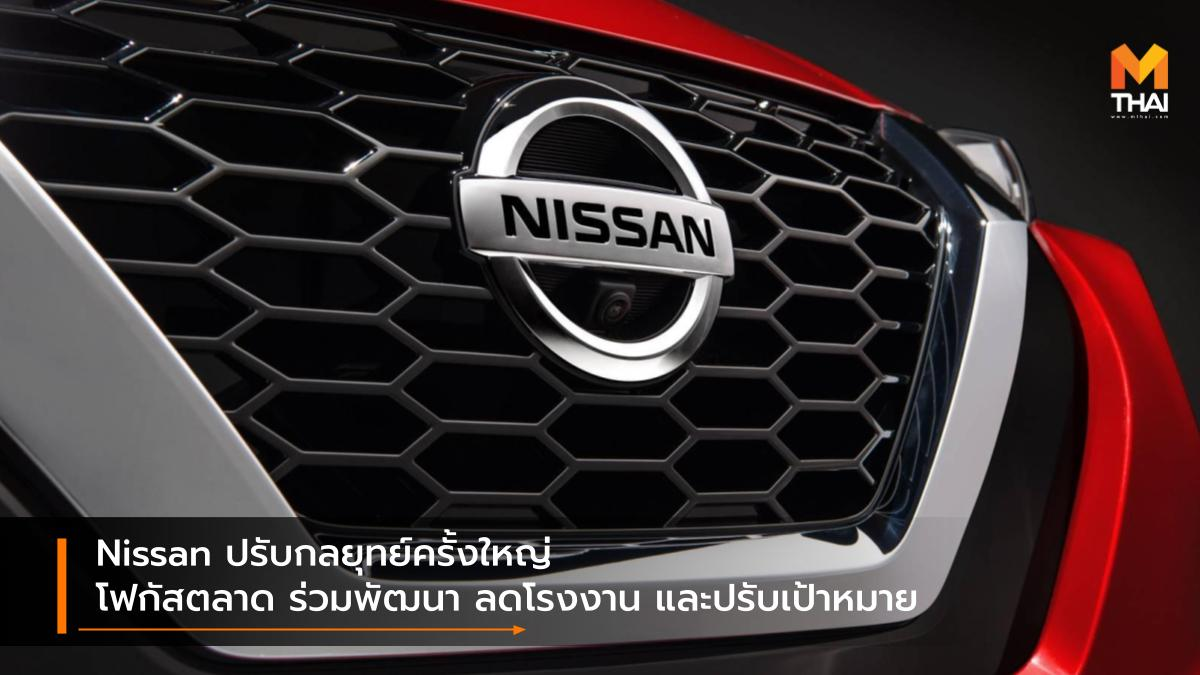 nissan นิสสัน