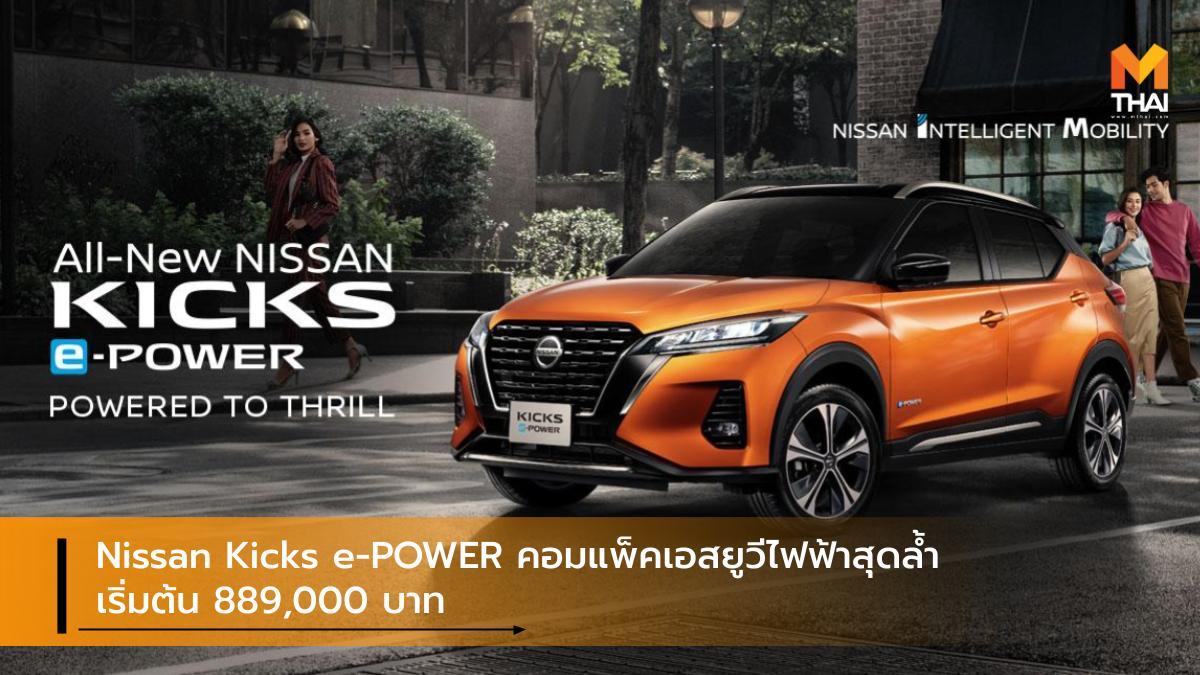 nissan Nissan Kicks Nissan Kicks e-POWER นิสสัน นิสสัน คิกส์ รถใหม่ เปิดตัวรถใหม่