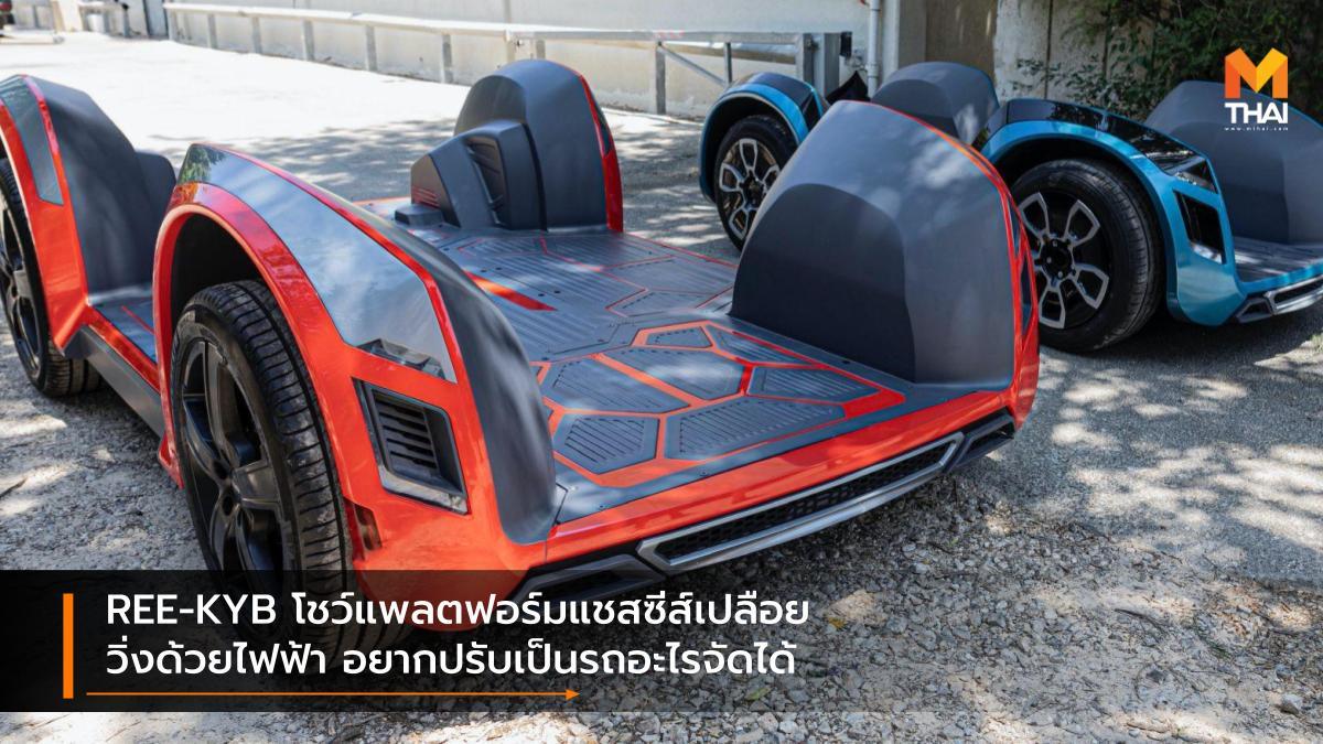 EV car KYB platform REE Automotive REE board REE corner รถยนต์ไฟฟ้า แชสซีส์ แพลตฟอร์มรถ