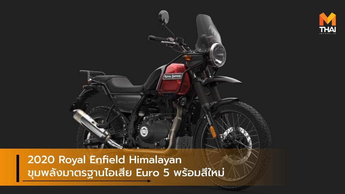 Euro 5 Royal Enfield Royal Enfield Himalayan รอยัล เอนฟิลด์ รอยัล เอนฟิลด์ หิมาลายัน รุ่นปรับโฉม