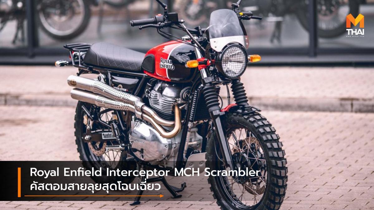 Moto Classic House Royal Enfield Royal Enfield Interceptor 650 Royal Enfield Interceptor MCH Scrambler รถคัสตอม รอยัล เอนฟิลด์