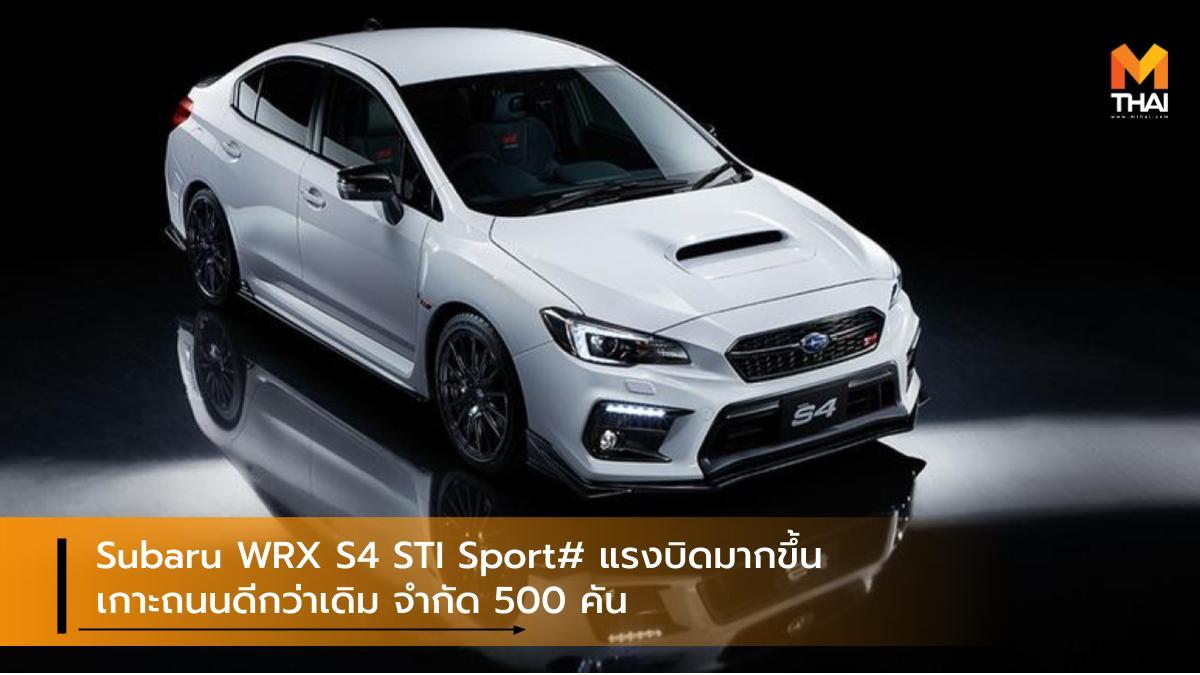 subaru Subaru WRX S4 STI Sport# ซูบารุ รถรุ่นพิเศษ