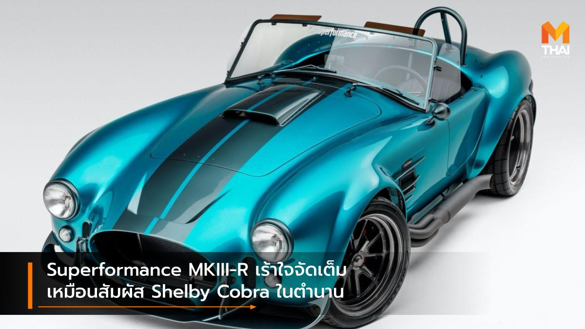 Superformance Superformance MKIII-R ซูเปอร์ฟอร์แมนซ์ รถใหม่