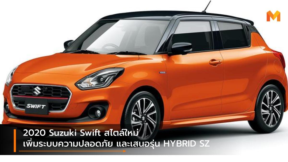 facelift suzuki Suzuki Swift Suzuki Swift HYBRID SZ ซูซูกิ ซูซูกิ สวิฟท์ รุ่นปรับโฉม