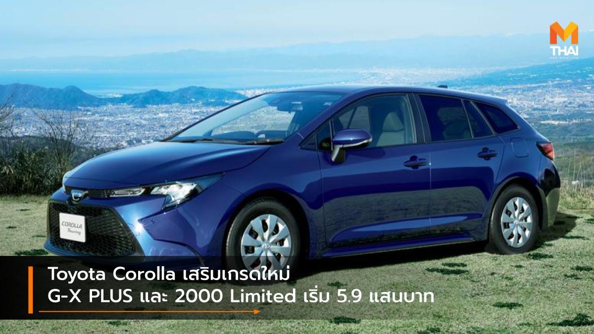 Toyota toyota corolla Toyota Corolla 2000 Limited Toyota Corolla Touring รถรุ่นพิเศษ รถใหม่ โตโยต้า โตโยต้า โคโรลลา