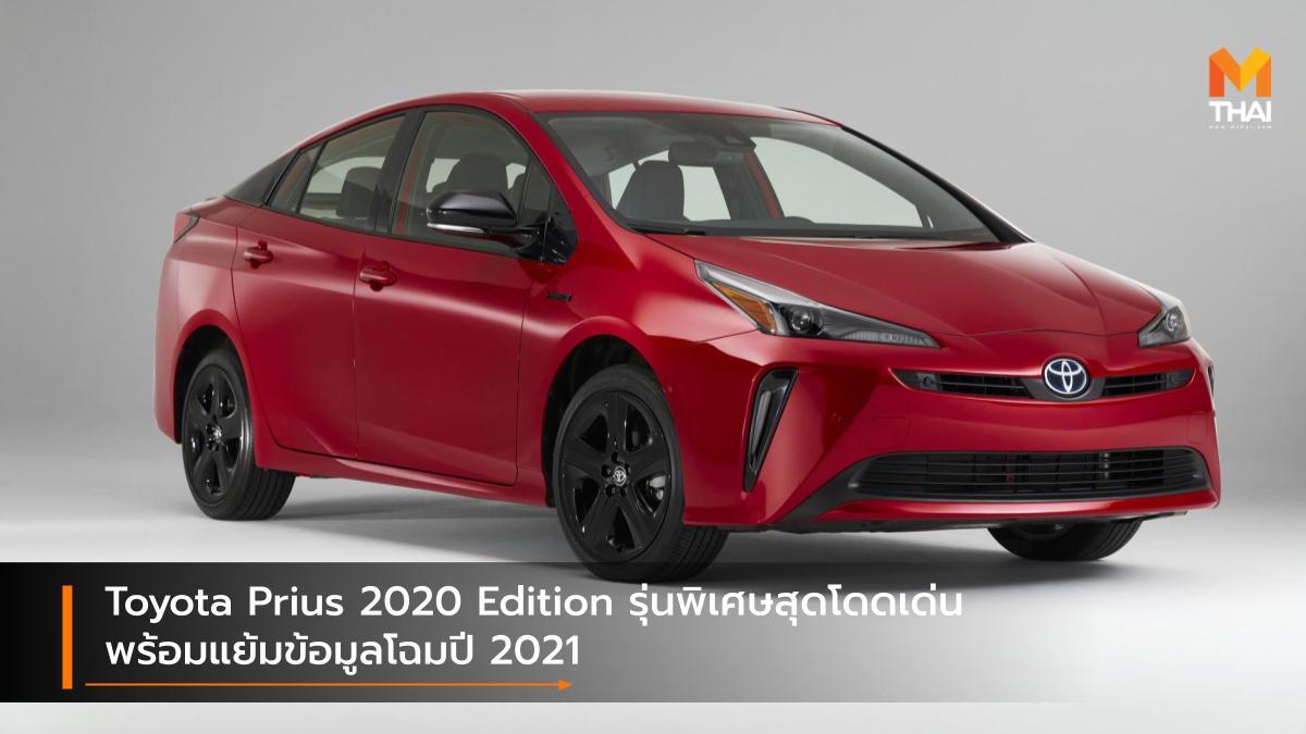 Toyota Toyota Prius Toyota Prius 2020 Edition รถรุ่นพิเศษ โตโยต้า โตโยต้า พรีอุส