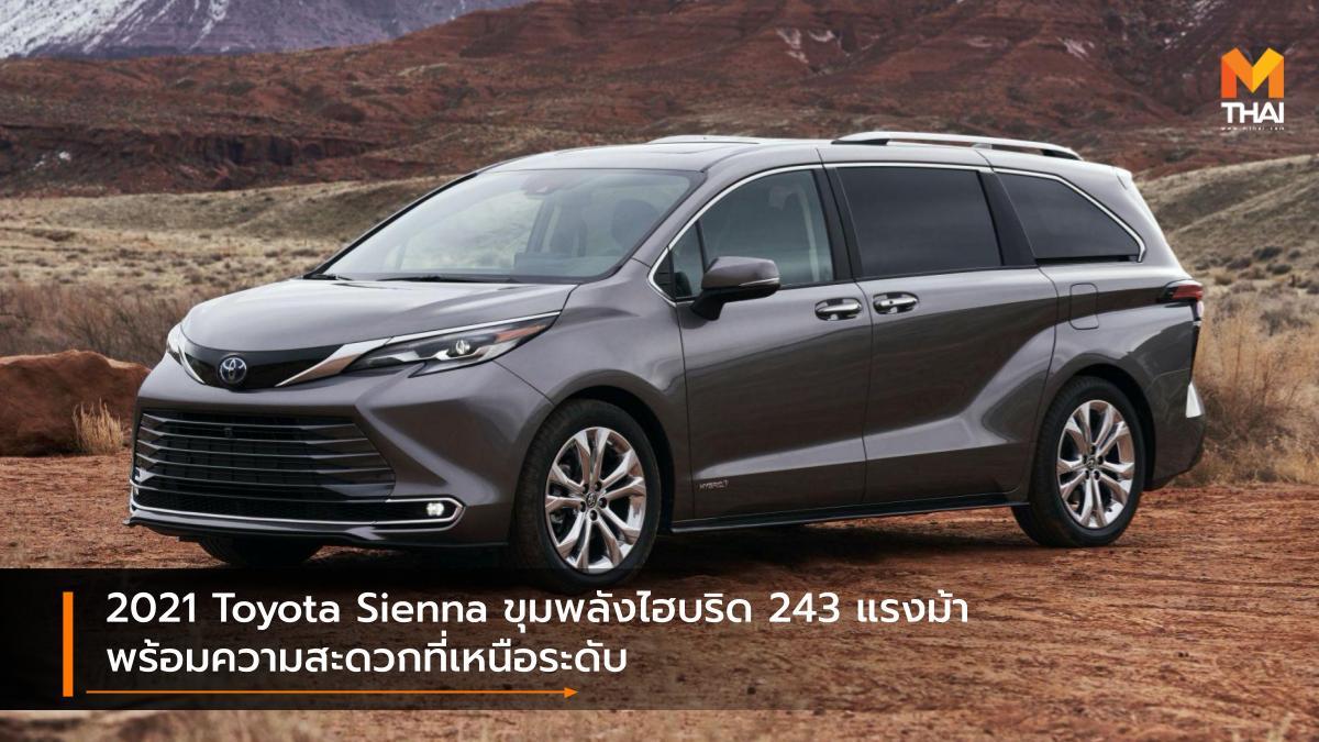 Toyota Toyota Sienna รถใหม่ โตโยต้า