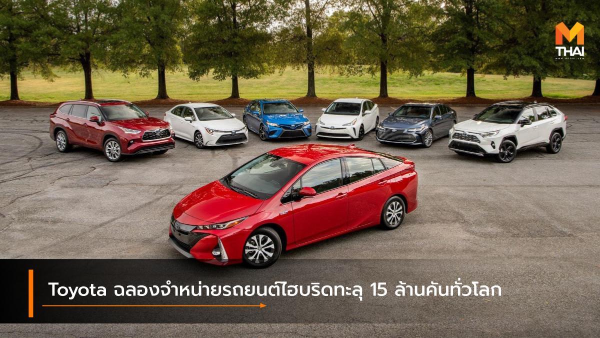 hybrid lexus PHEV Plug-In Hybrids Toyota รถยนต์ปลั๊กอินไฮบริด รถยนต์ไฮบริด เล็กซัส โตโยต้า