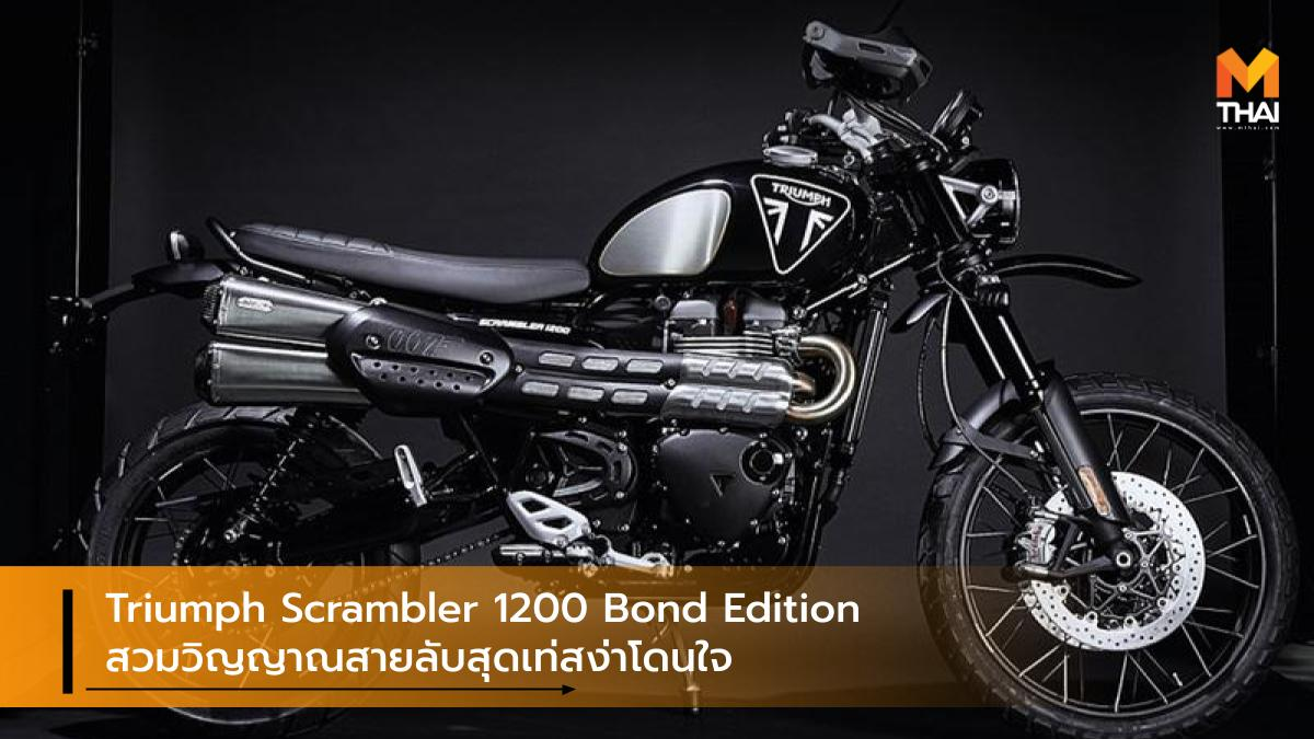007 No Time To Die TRIUMPH Triumph Scrambler 1200 Triumph Scrambler 1200 Bond Edition รถรุ่นพิเศษ ไทรอัมพ์