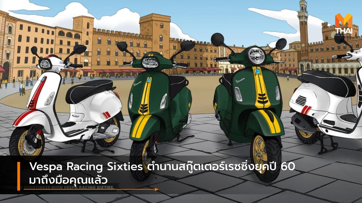 Vespa Vespa GTS Super 300 HPE Racing Sixties Vespa Racing Sixties Vespa Sprint 150 i-Get ABS Racing Sixtie รถรุ่นพิเศษ รถสกู๊ตเตอร์ เวสป้า