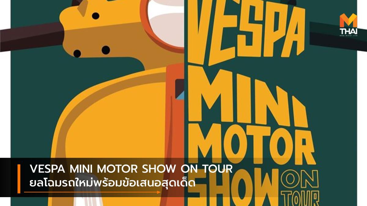 Vespa VESPA MINI MOTOR SHOW ON TOUR เปิดตัวรถใหม่ เวสป้า โปรโมชั่น