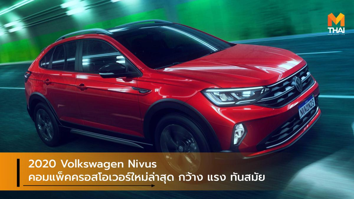 Volkswagen Volkswagen Nivus รถใหม่ โฟลค์สวาเกน