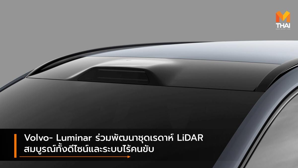 Autonomous vehicles LiDAR volvo รถยนต์ไร้คนขับ วอลโว่