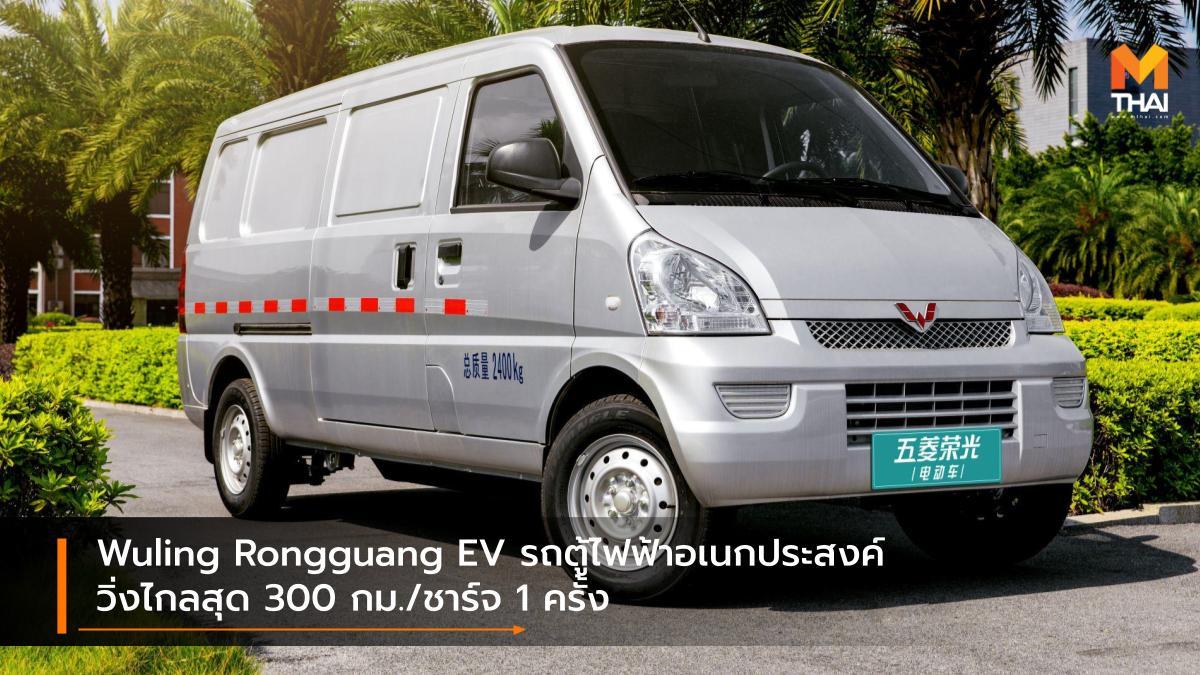 EV car SAIC-GM-Wuling Wuling Wuling Rongguang EV รถตู้ไฟฟ้า รถยนต์ไฟฟ้า