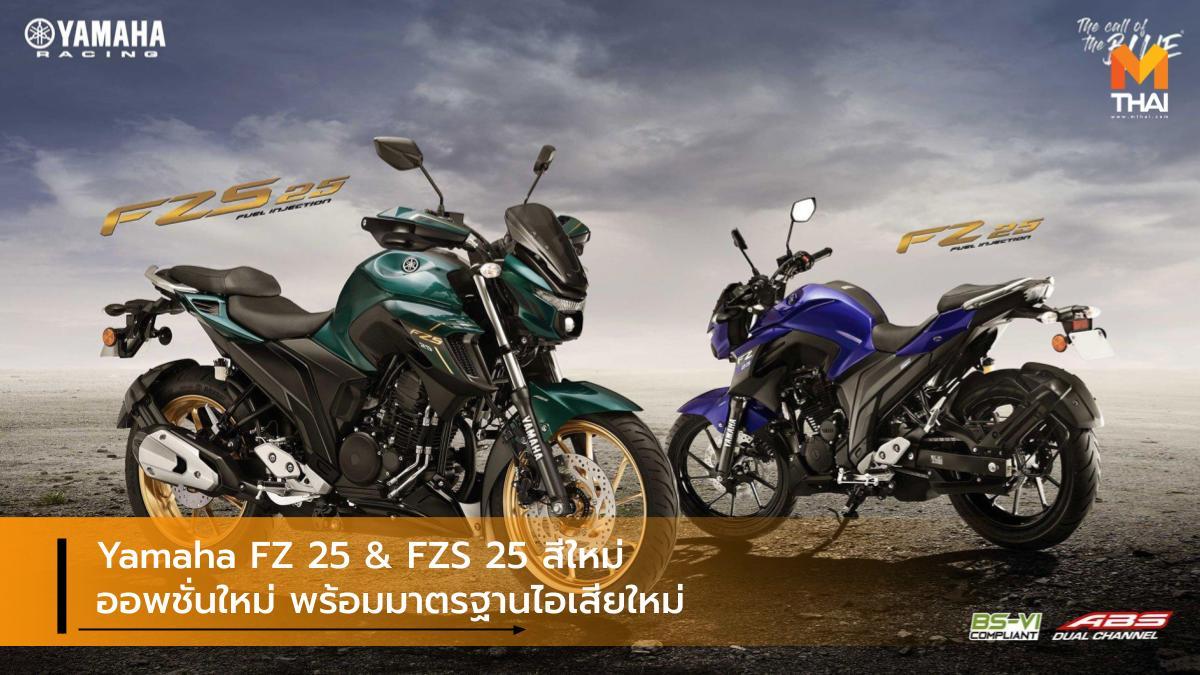 Yamaha Yamaha FZ 25 Yamaha FZS 25 ยามาฮ่า รุ่นปรับโฉม