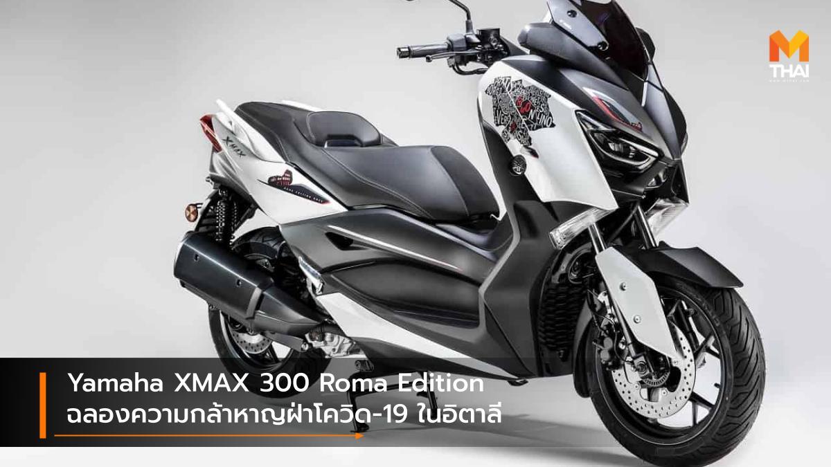 Yamaha Yamaha XMAX 300 Yamaha XMAX 300 Roma Edition ยามาฮ่า รถรุ่นพิเศษ