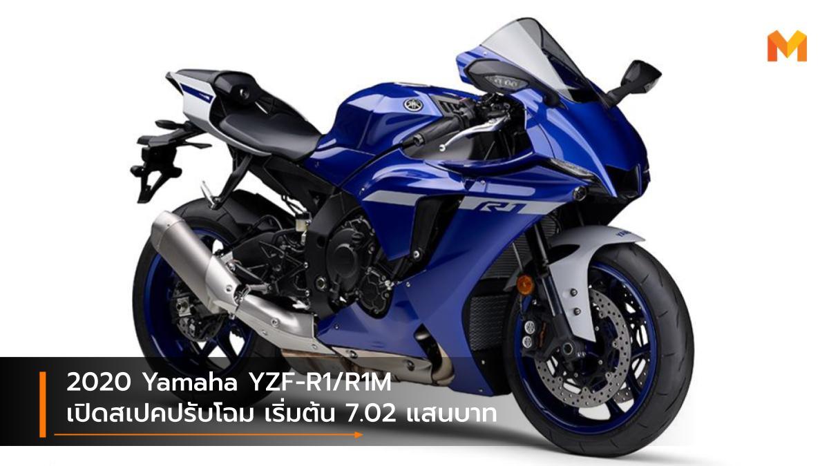 Yamaha Yamaha R1 Yamaha R1M YAMAHA YZF-R1 Yamaha YZF-R1M ยามาฮ่า รุ่นปรับโฉม