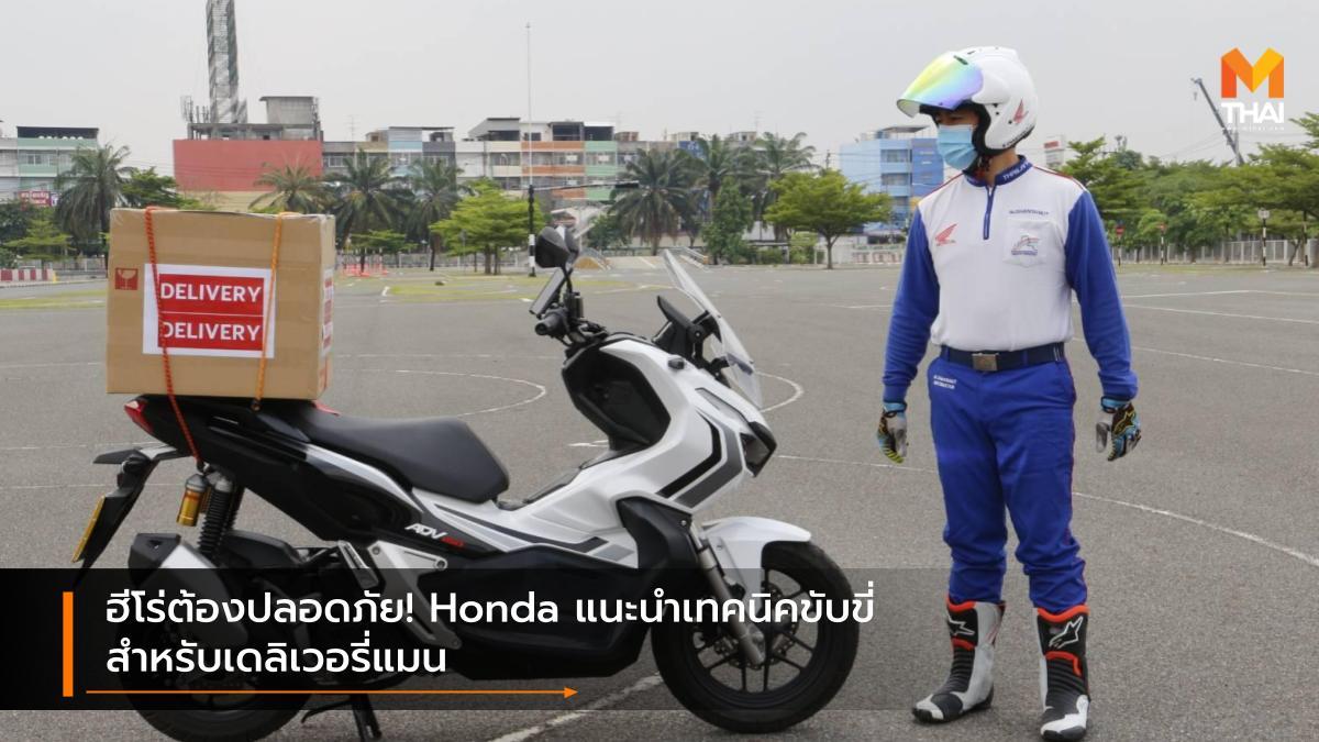 A.P.Honda คลิปวิดีโอ ศูนย์ฝึกขับขี่ปลอดภัยฮอนด้า เดลิเวอรี่แมน เอ.พี.ฮอนด้า โควิด-19