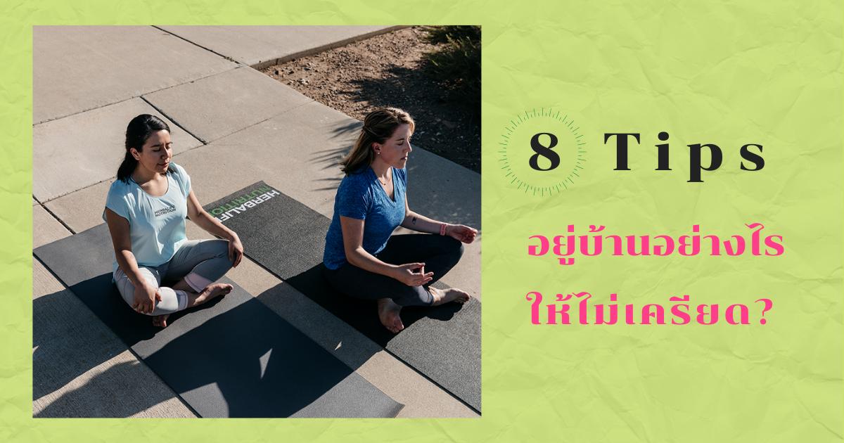 วิธีจัดการความเครียด สุขภาพจิต โควิด-19