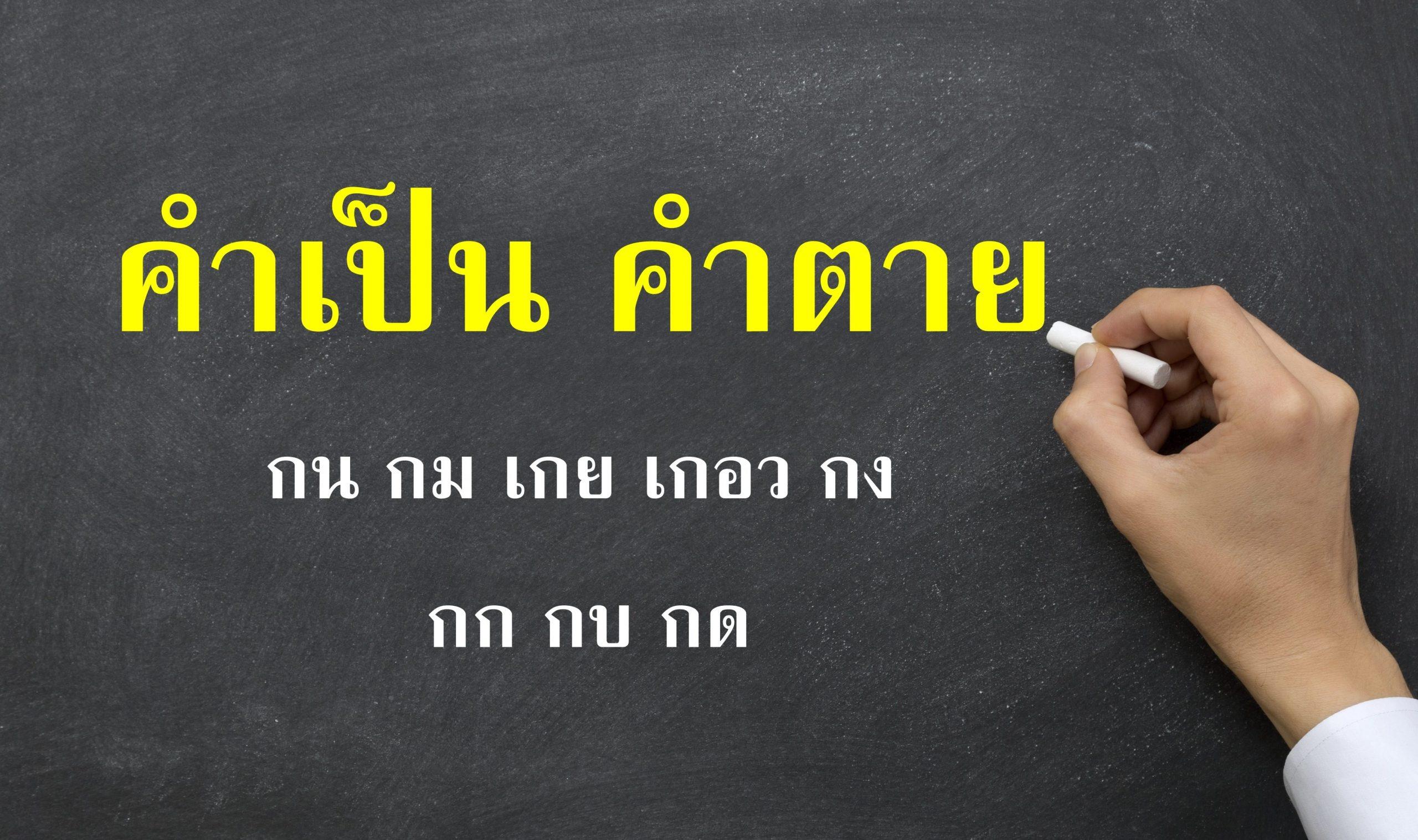 การบ้าน คำเป็น คำตาย คำเป็น คำตาย คือ ภาษาไทย วิธีจำคำเป็น คำตาย หลักภาษาไทย