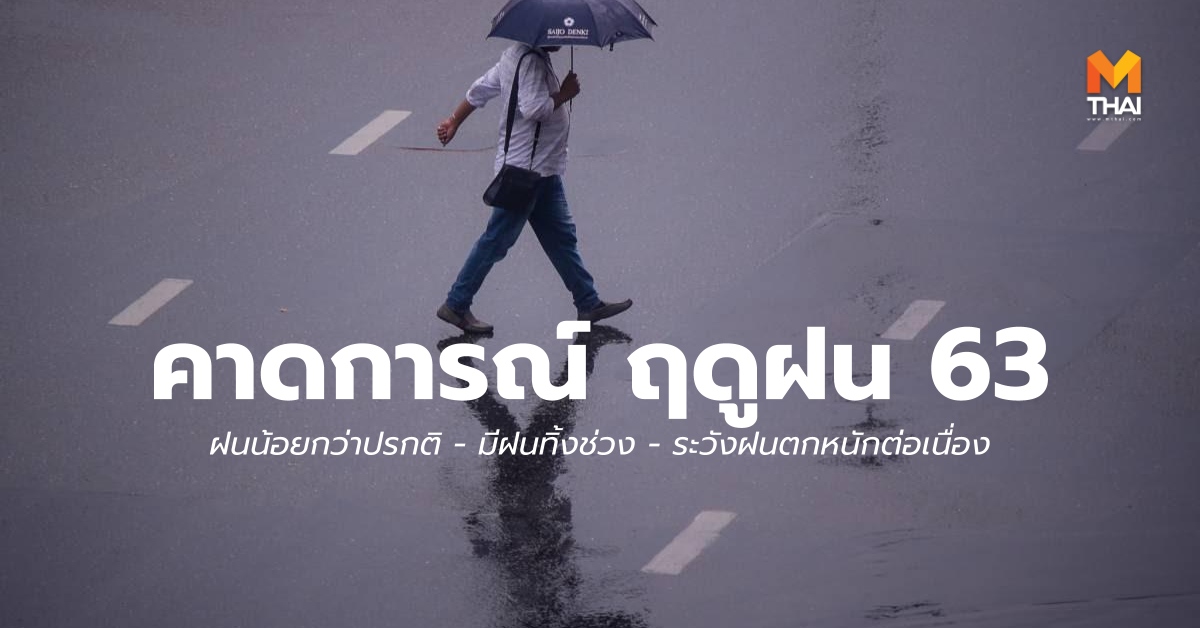 กรมอุตุนิยมวิทยา คาดการณ์ ฤดูฝน 2563