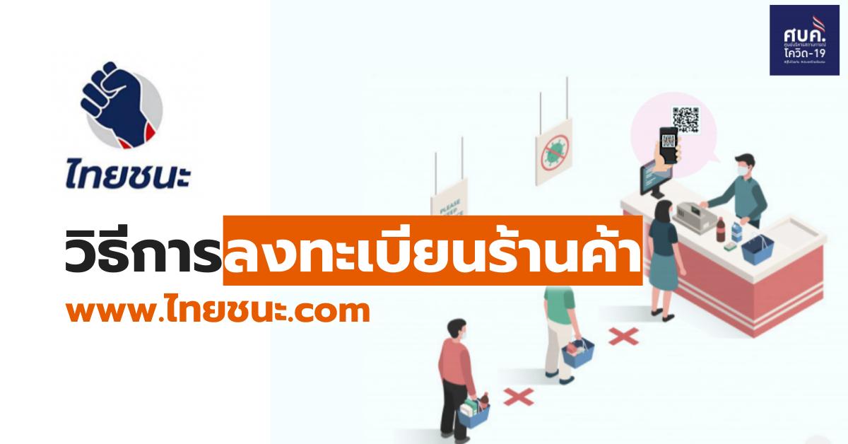 ลงทะเบียน เว็บไทยชนะ ไทยชนะ.com