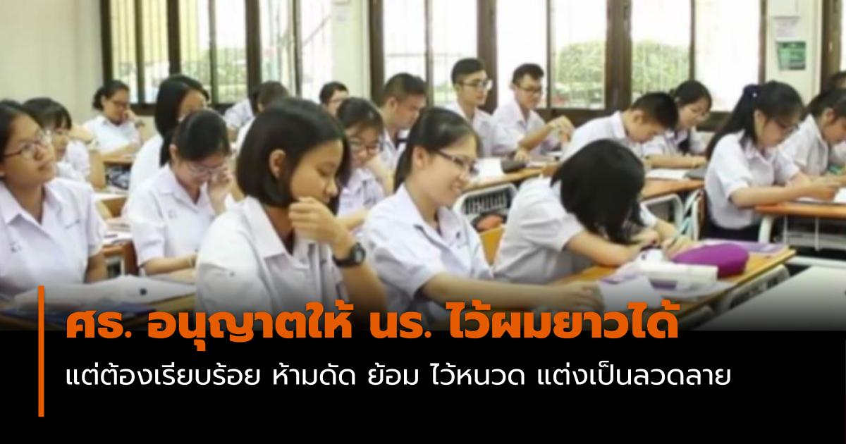 กระทรวงศึกษาธิการ ทรงผมนักเรียน ราชกิจจานุเบกษา