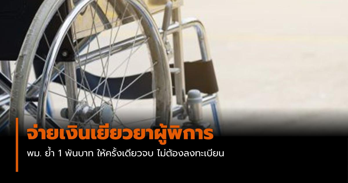 จ่ายเงินเยียวยาผู้พิการ โควิด-19
