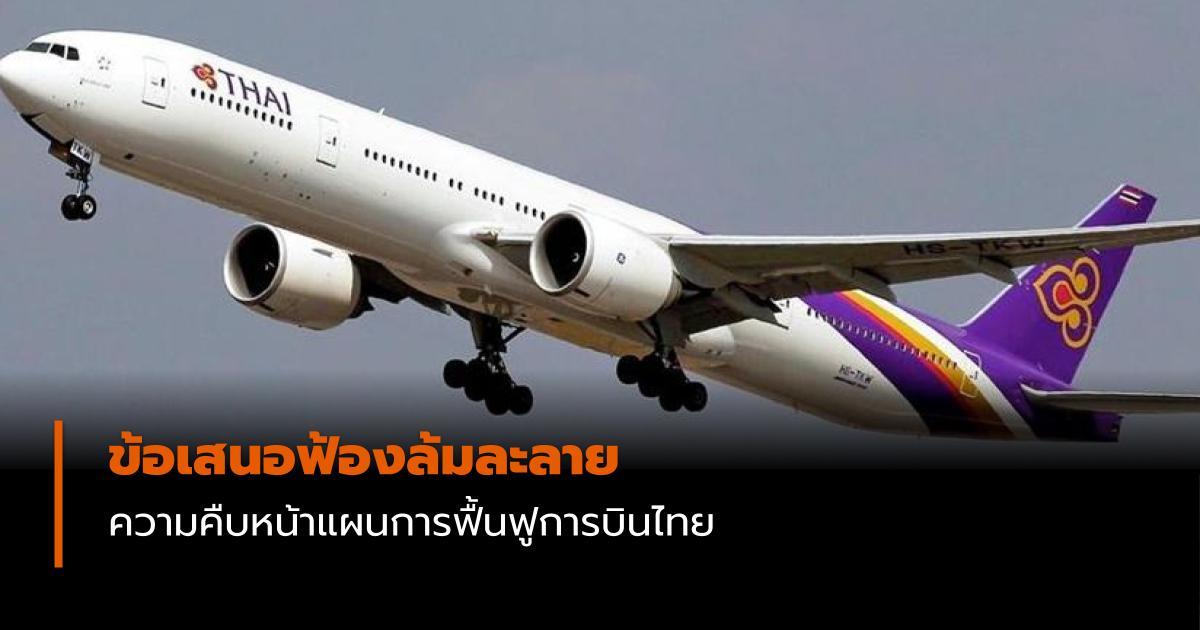การบินไทย ประยุทธ์ จันทร์โอชา